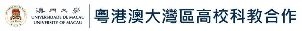 粵港澳大灣區高校科教合作 Logo